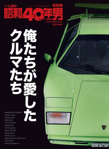 昭和40年男増刊『俺たちが愛したクルマたち』