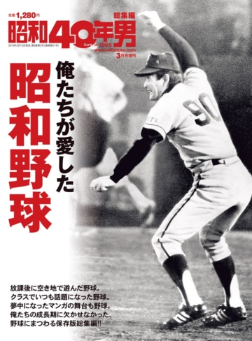 昭和40年男増刊『俺たちが愛した昭和野球』