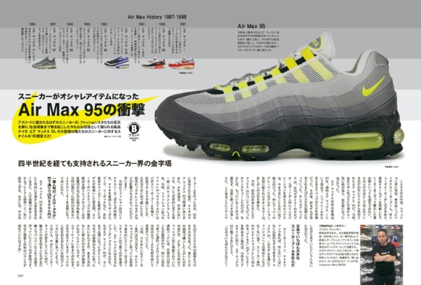 <CHAPTER 2 LIFE>より「Air Max 95の衝撃」