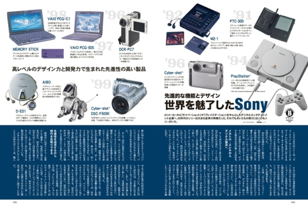 <CHAPTER 2 LIFE>より「世界を魅了したSony」